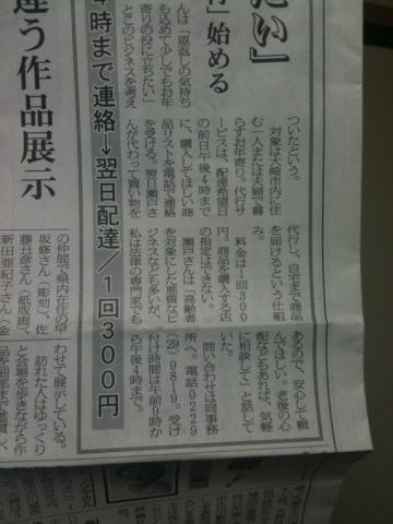 大崎タイムス3月3日(2)