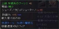 Lv65 希少 シューズ
