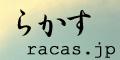 らかす:racas