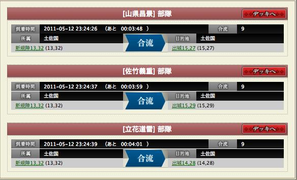スクリーンショット(2011-05-12 23.25.05)