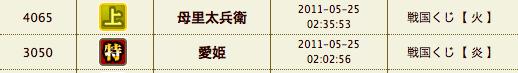 スクリーンショット(2011-05-26 4.03.56)