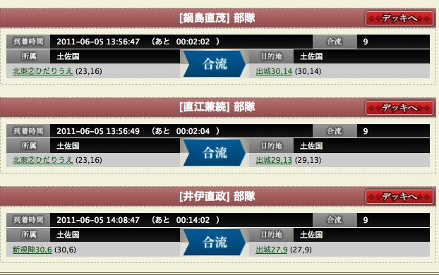スクリーンショット(2011-06-05 13.54.39)