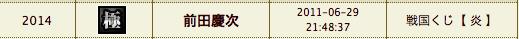 スクリーンショット(2011-06-30 0.54.15)