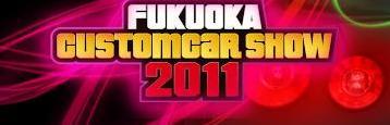 カスタムカーショー2011