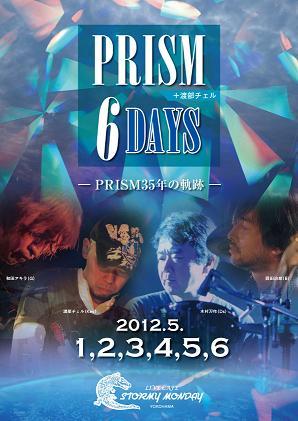 PRISM35thフライヤー2