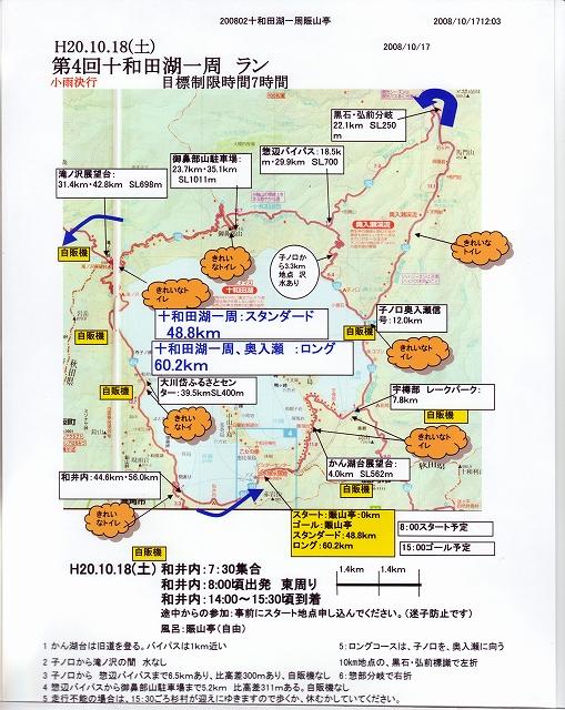 2011十和田湖一周へ