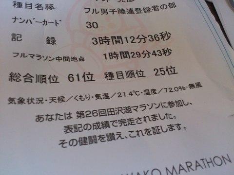2011田沢湖マラソン結果