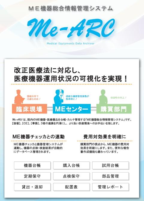 ME機器総合情報システムme-ARC
