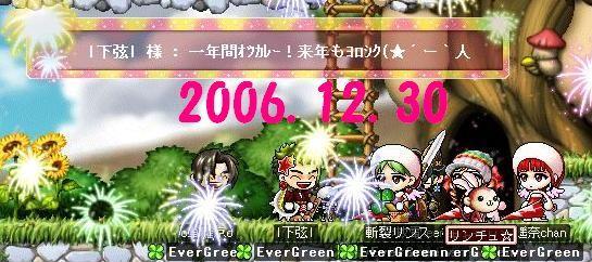 20061230-1.jpg
