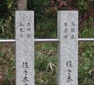 ささき神社安土 097