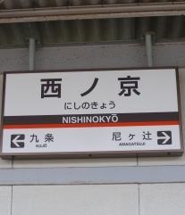 正倉院唐招提寺 166