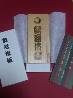 歌舞伎座・檜板