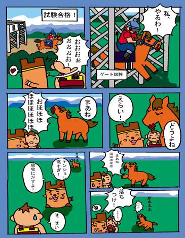 もんぺ厩舎の憂鬱8