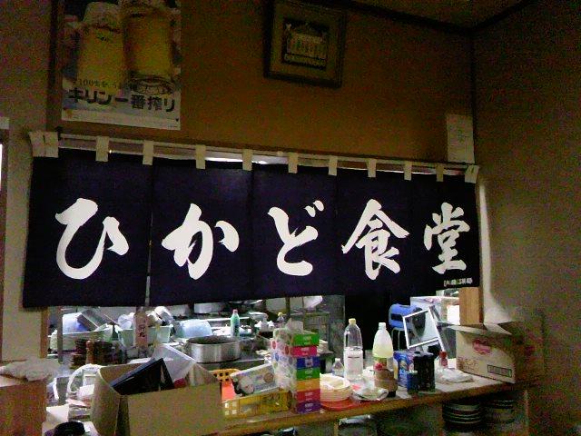 Hikado.jpg
