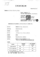放射能検査結果_01s