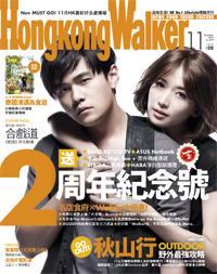 HongkongWalker0911表紙