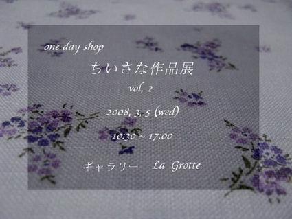 サイズ変更img20080208