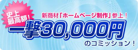 一件で数万円!ドカンと稼げる超高額コミッション商材!