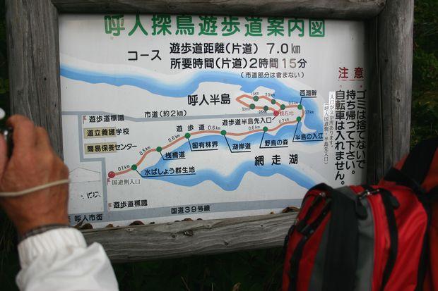 道東ハイキング2