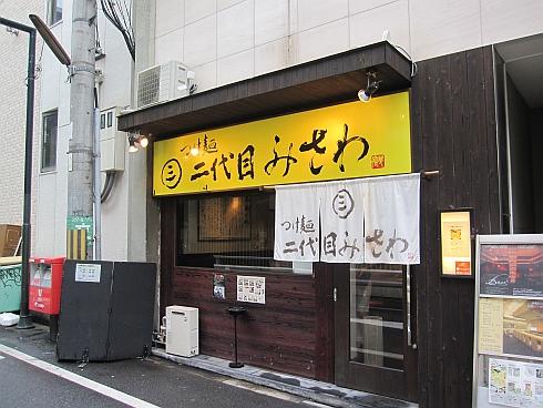 つけ麺 二代目みさわ (1)
