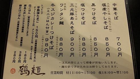 鶴麺 (5)