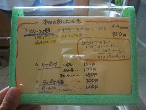 俺のラーメン あっぱれ屋 (8)