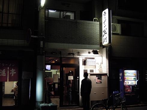 ラーメン軍団 (8)