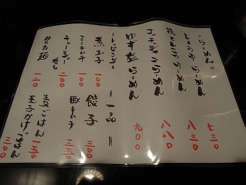 老麺 田ぶち (2)