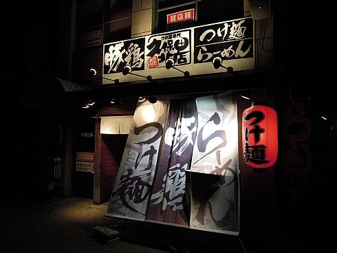 つけ麺専門 久保田 北店 (7)