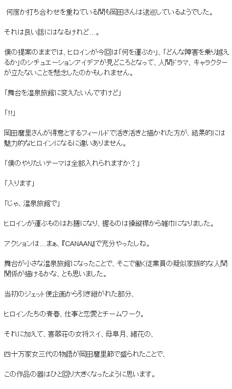 hanasakuiroha 02