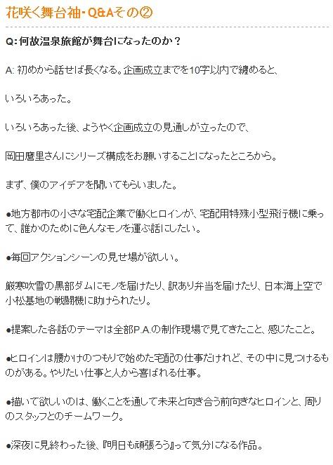 hanasakuiroha 01