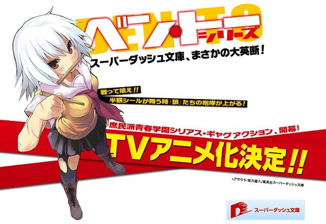 bento anime site