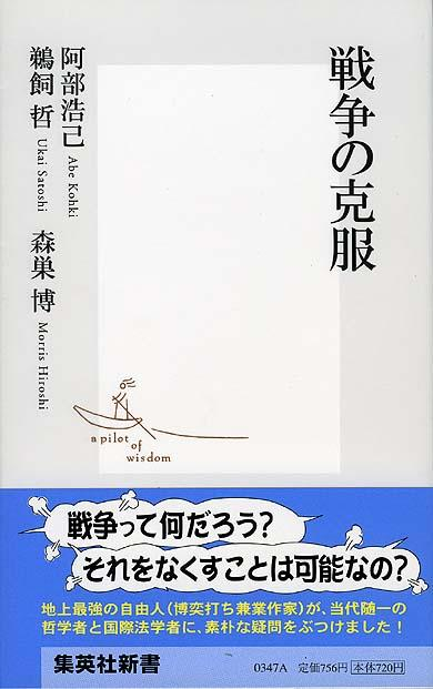 sensoukokufuku