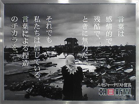 journalistasahi