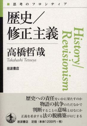 takahashihistory