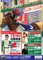 2011阪神イベント12月1