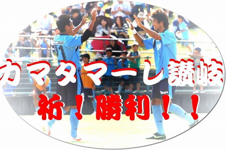 VS高知FC生島 500