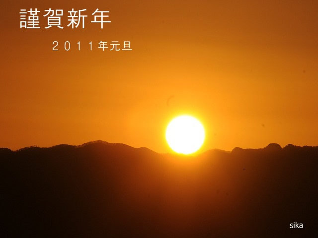 年賀20116
