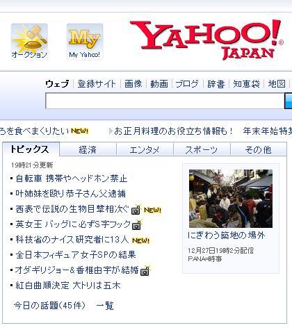 Yahoo!JAPANトピックス科技省