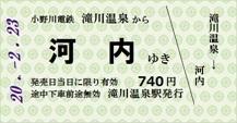 普通乗車券01