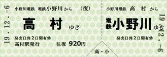 往復乗車券01