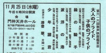 無声映画鑑賞会 616
