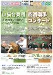 能楽囃子コンサート