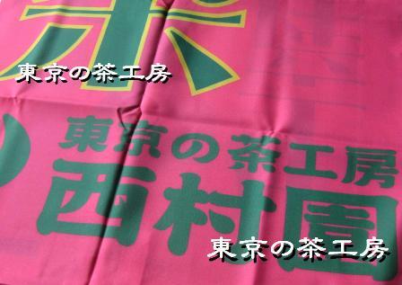 のぼり2011
