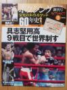 ボクシング栄光のタイトルマッチ60年史