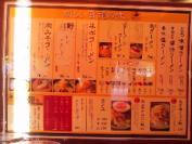 ラーメンの寶龍 帯広西23条店 メニュー