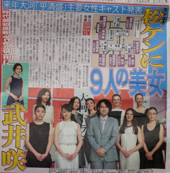 20110527スポーツニッポン