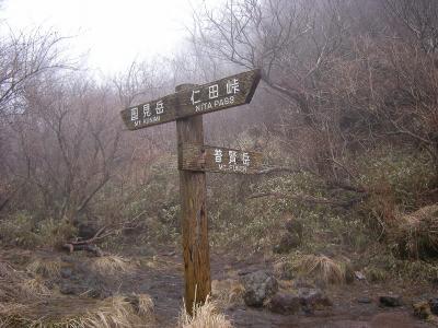 2008.3.9雲仙 008