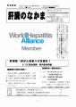日肝協「肝臓のなかま」92号表紙 (未完成)