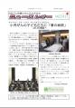 大阪がん医療の向上をめざす会 ニュースレター2号